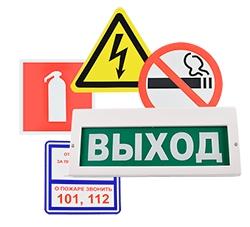 Знаки безопасности и эвакуационные светильники