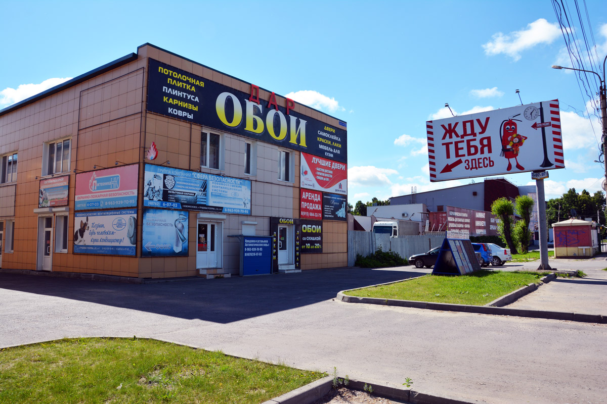 Фасад магазина ООО РАМС с видом на дорогу
