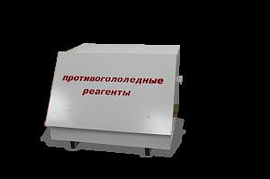 Ящик для хранения реагентов (0,1 м3)