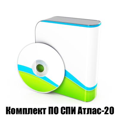 Комплект программного обеспечения
