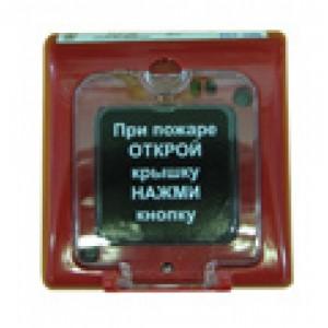 Извещатель пожарный ручной ИП535-27
