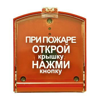 Извещатель пожарный ручной радиоканальный
