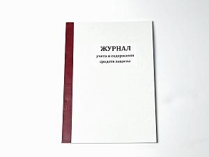 Журнал учета и содержания средств защиты и приспособлений