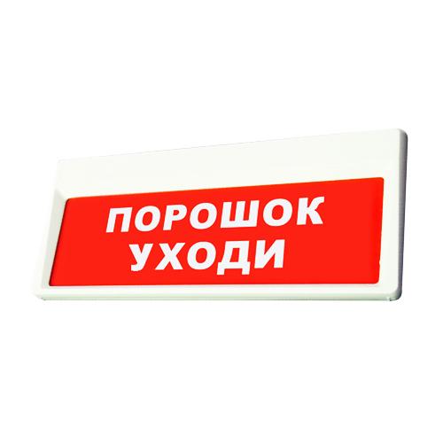 Световое табло