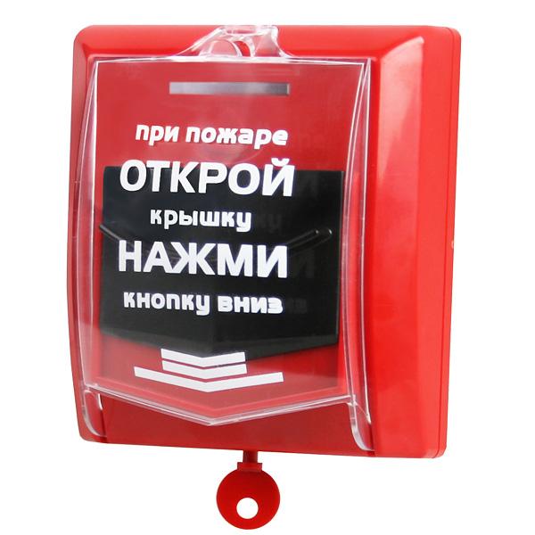 Ручной извещатель охранно-пожарный радиоканальный