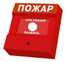 Пожарный извещатель пожарный ручной ИП
