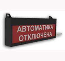 ЭКРАН С Комплект 01: световое табло