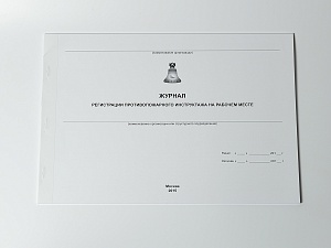 Журнал регистрации противопожарного инструктажа на рабочем месте