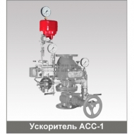 Ускоритель TYCO АСС-1 для клапана DPV-1