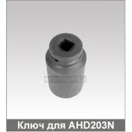 Ключ для скрытых оросителей Chang Der АHD 203N
