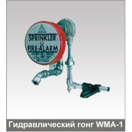 Гидравлическая сирена TYCO WMA-1